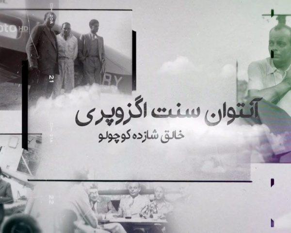 دانلود مستند خالق شازده کوچولو با دوبله فارسی شبکه منوتو