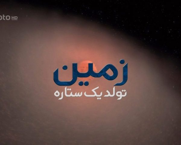 دانلود مستند زمین؛ تولد یک سیاره با دوبله فارسی شبکه منوتو