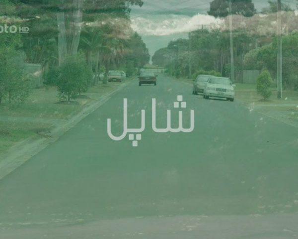 دانلود مستند شاپل با دوبله فارسی شبکه منوتو