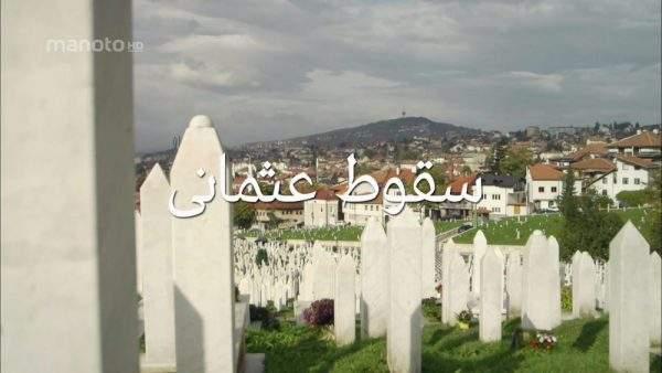 دانلود مستند سقوط عثمانی - 1 با دوبله فارسی شبکه منوتو
