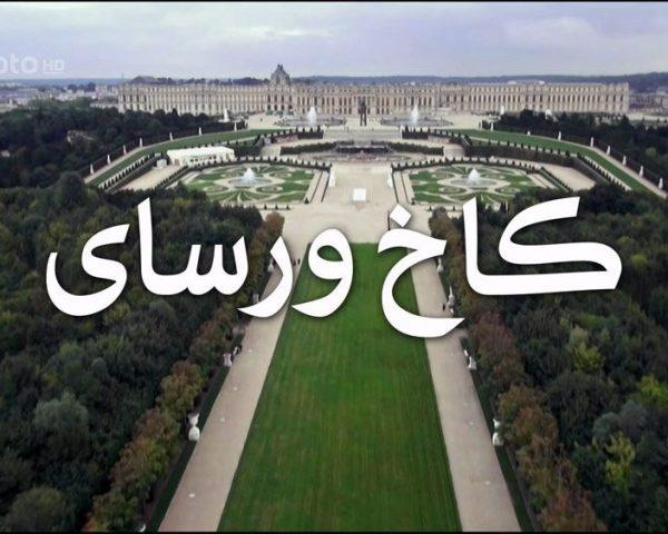 دانلود مستند کاخ ورسای با دوبله فارسی شبکه منوتو