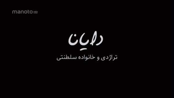 دانلود مستند تراژدی دایانا و خانواده سلطنتی - 1 با دوبله فارسی شبکه منوتو