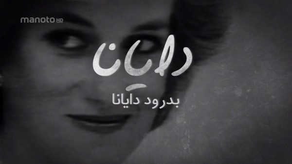 دانلود مستند بدرود دایانا با دوبله فارسی شبکه منوتو