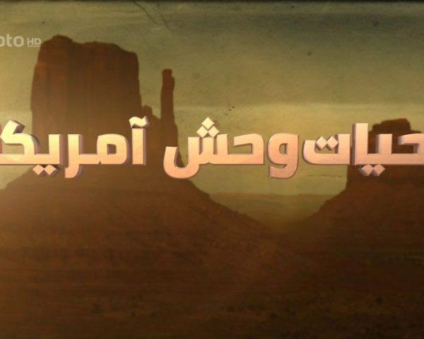 دانلود مستند حیات وحش آمریکا با دوبله فارسی شبکه منوتو