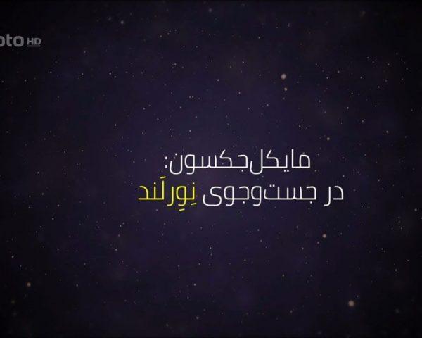 دانلود مستند مایکل جکسون: در جستوجوی نورلند با دوبله فارسی شبکه منوتو
