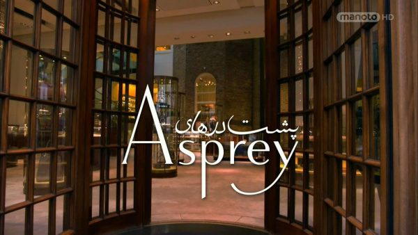دانلود مستند پشت درهای Asprey با دوبله فارسی شبکه منوتو