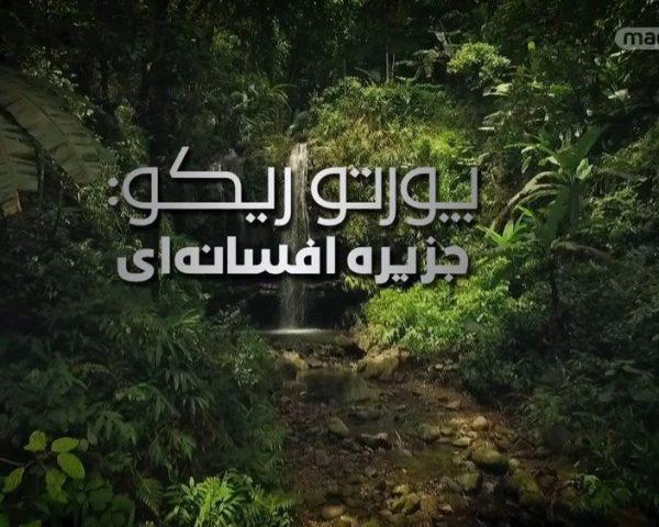 دانلود مستند پورتوریکو؛ جزیرهی افسانهای با دوبله فارسی شبکه منوتو