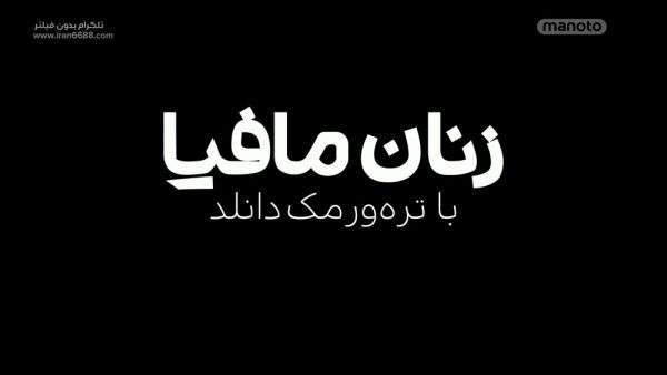 دانلود مستند داستان مافیا با ترهور مک دانلد - 1و2 با دوبله فارسی شبکه منوتو