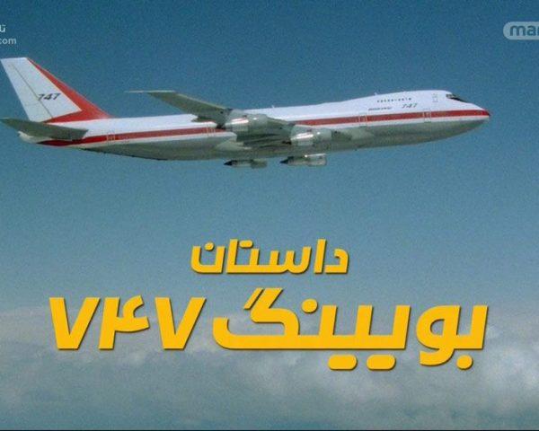 دانلود مستند داستان بوئینگ 747 با دوبله فارسی شبکه منوتو