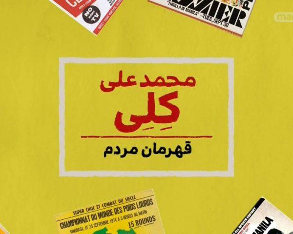 دانلود مستند محمد علی کلی؛ قهرمان مردم با دوبله فارسی شبکه منوتو