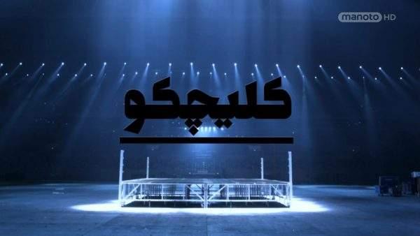 دانلود مستند کلیچکو با دوبله فارسی شبکه منوتو