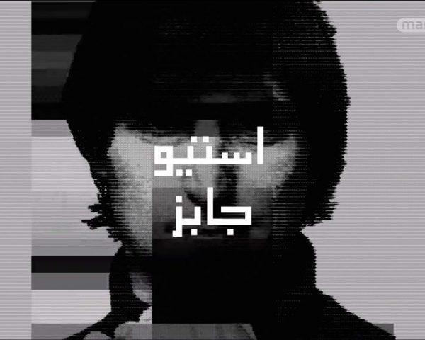 دانلود مستند استیو جابز مردی با تفکرات ماشینی با دوبله فارسی شبکه منوتو