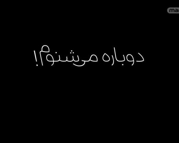 دانلود مستند دوباره میشنوم با دوبله فارسی شبکه منوتو
