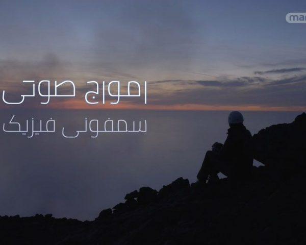 دانلود مستند امواج صوتی؛ سمفونی فیزیک 1 و 2 با دوبله فارسی شبکه منوتو