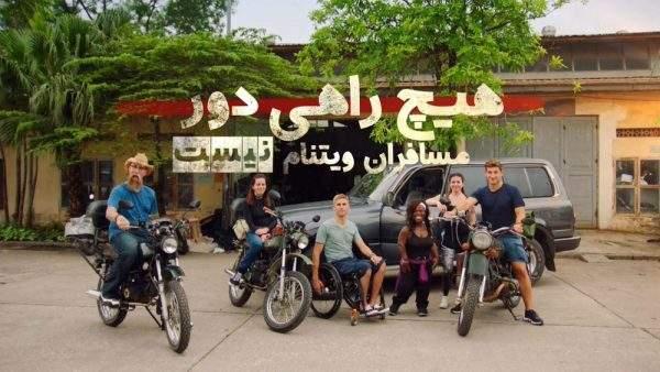 دانلود مستند هیچ راهی دور نیست ۱و۲ با دوبله فارسی شبکه منوتو
