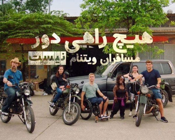 دانلود مستند هیچ راهی دور نیست 1و2 با دوبله فارسی شبکه منوتو