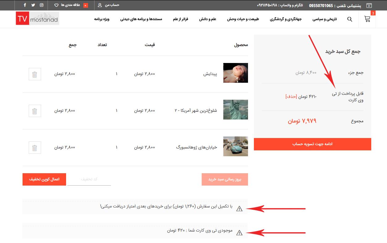 نمونه پیام کسب امتیاز با خرید مستندها در صفحه سبد خرید
