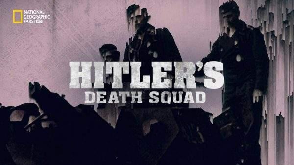 دانلود مستند جوخه مرگ هیتلر  با دوبله شبکه نشنال جئوگرافی فارسی از مجموعه جنگ های خاص