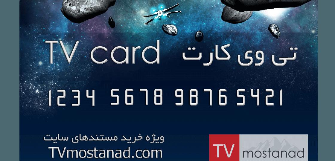 TVcard