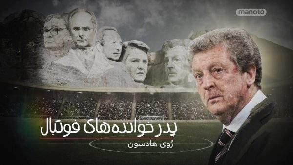 دانلود مستند روی هاجسون با دوبله فارسی شبکه منوتو از مجموعه پدرخوانده های فوتبال