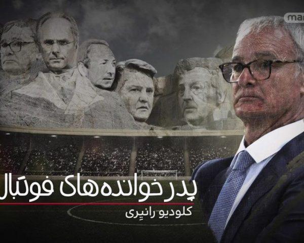 دانلود مستند کلودیو رانیری با دوبله فارسی شبکه منوتو از مجموعه پدرخوانده های فوتبال
