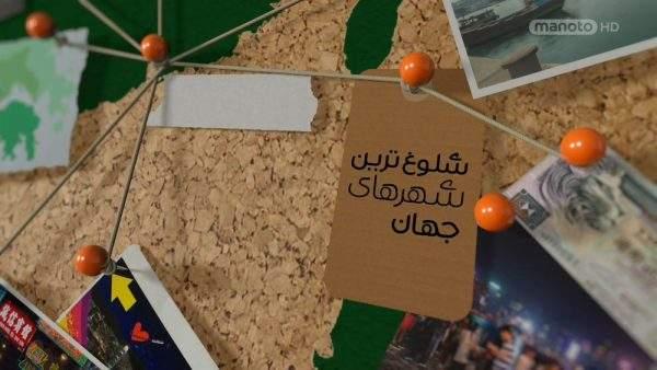 manoto 5470 دانلود مستند دوبله فارسی منوتو