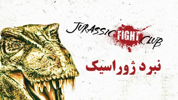 Jurassic-Fight-Club-(5)