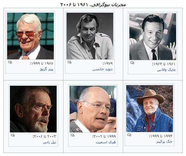 مستند بیوگرافی مشاهیر