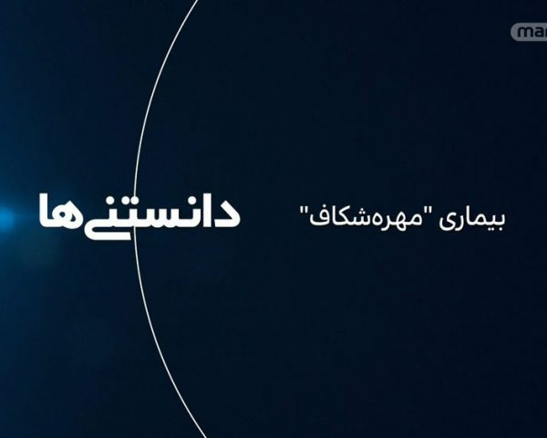 دانلود مستند بیماری مهره شکاف از مجموعه دانستنی ها با دوبله شبکه منوتو