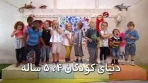 دنیای کودکان چهار, پنج ساله – ۱