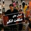 دانلود مجموعه کامل انسان های شگفت انگیز با دوبله فارسی شبکه منوتو