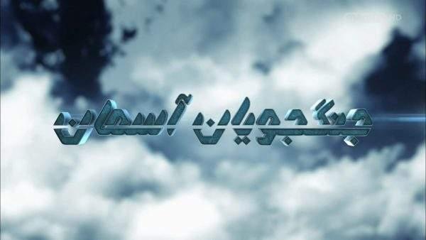 -manoto-5651-دانلود-مستند-دوبله-فارسی-منوتو-۴
