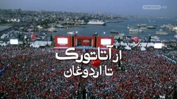 دانلود مستند از آتاتورک تا اردوغان از مجموعه ویژه برنامه با دوبله شبکه منوتو