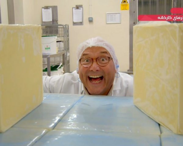 دانلود مستند پنیر از مجموعه پشت درهای کارخانه با دوبله شبکه منوتو