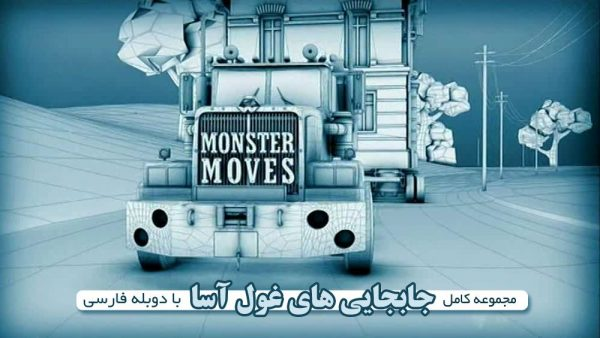 monster-moves
