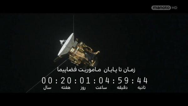 Download the documentary Goodbye Cassini Hello Salah from the Knowledge series dubbed by Manoto Network