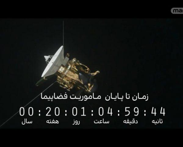 دانلود مستند خداحافظ کاسینی سلام زحل از مجموعه دانستنی ها با دوبله شبکه منوتو