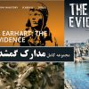دانلود مجموعه کامل مدارک گمشده با دوبله فارسی منوتو