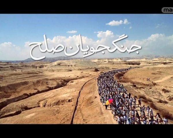 دانلود مستند جنگجویان صلح از مجموعه ویژه برنامه با دوبله شبکه منوتو