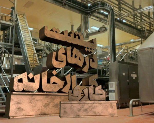 دانلود مستند کاری از مجموعه پشت درهای کارخانه با دوبله شبکه منوتو