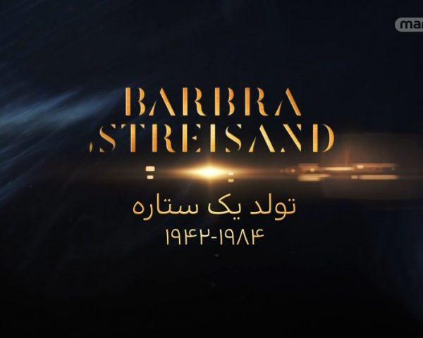 دانلود مستند باربارا استرایسند : تولد یک ستاره از مجموعه ویژه برنامه با دوبله شبکه منوتو