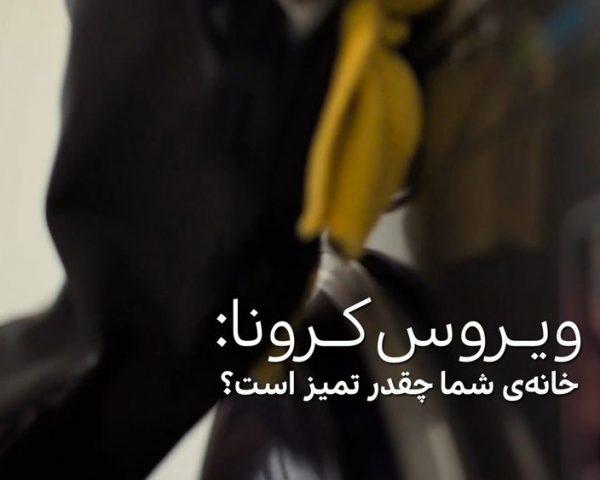دانلود مستند ویروس کرونا: خانه ی شما چقدر تمیز است؟ از مجموعه ویژه برنامه با دوبله شبکه منوتو
