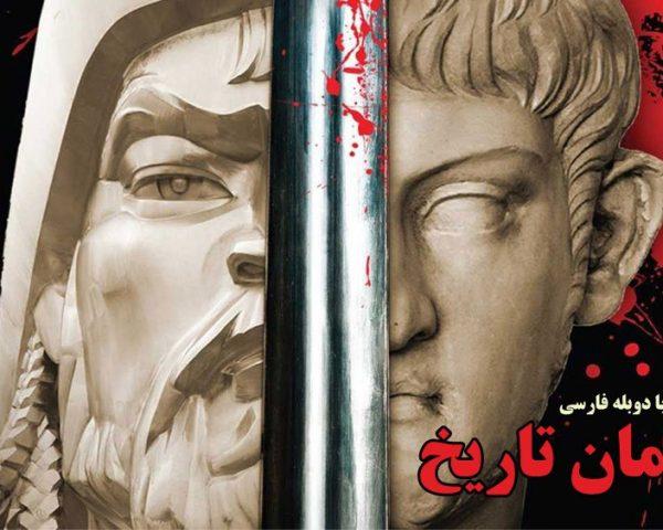 دانلود مجموعه کامل بدنامان تاریخ با دوبله فارسی