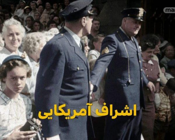 دانلود مستند اشراف آمریکایی از مجموعه تاریخ رنگی آمریکا با دوبله شبکه منوتو