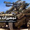 مجموعه مستند تجهیزات جنگی