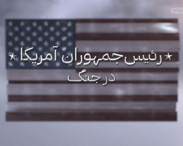 دانلود مستند رییس جمهوران آمریکا در جنگ 1و2 از مجموعه ویژه برنامه با دوبله شبکه منوتو