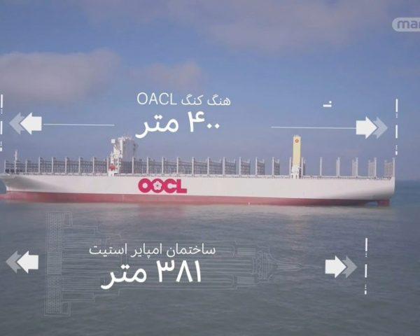 دانلود مستند بزرگترین کشتی حمل کانتینر از مجموعه جا به جایی های غول آسا با دوبله شبکه منوتو
