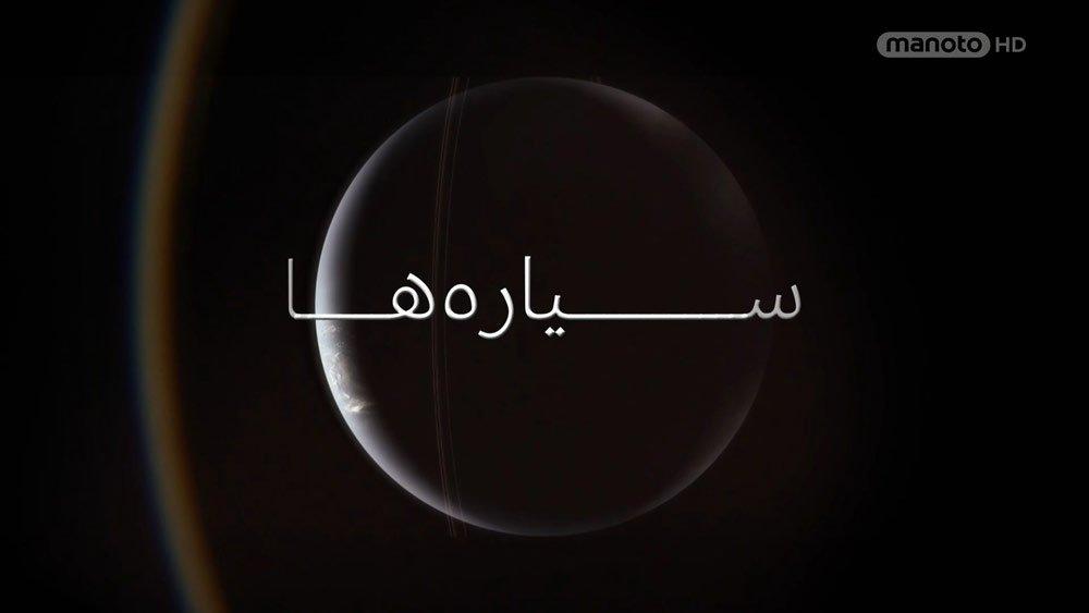 دانلود مستند سیاره ها - 1 از مجموعه سیاره ها با دوبله شبکه منوتو