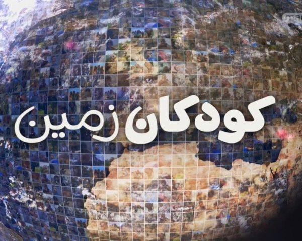 دانلود مستند کودکان زمین - 1 از مجموعه کودکان زمین با دوبله شبکه منوتو