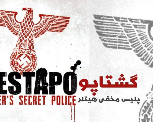 دانلود مجموعه مستند گشتاپو با دوبله فارسی
